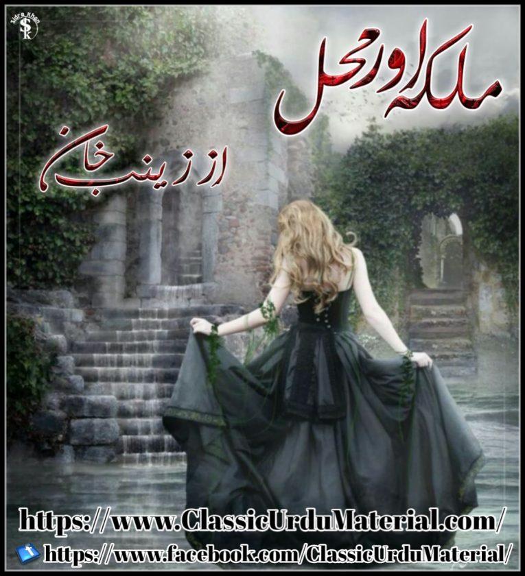 malika or mehal by zainab khan classic urdu material