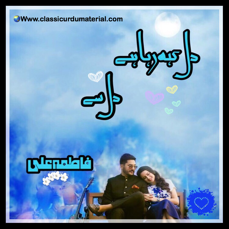 Dil kah raha hy dil sy written by Fatima ali epi(1 to 8) | | Classic