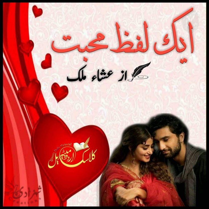 Aik Lafz Mohabbat
