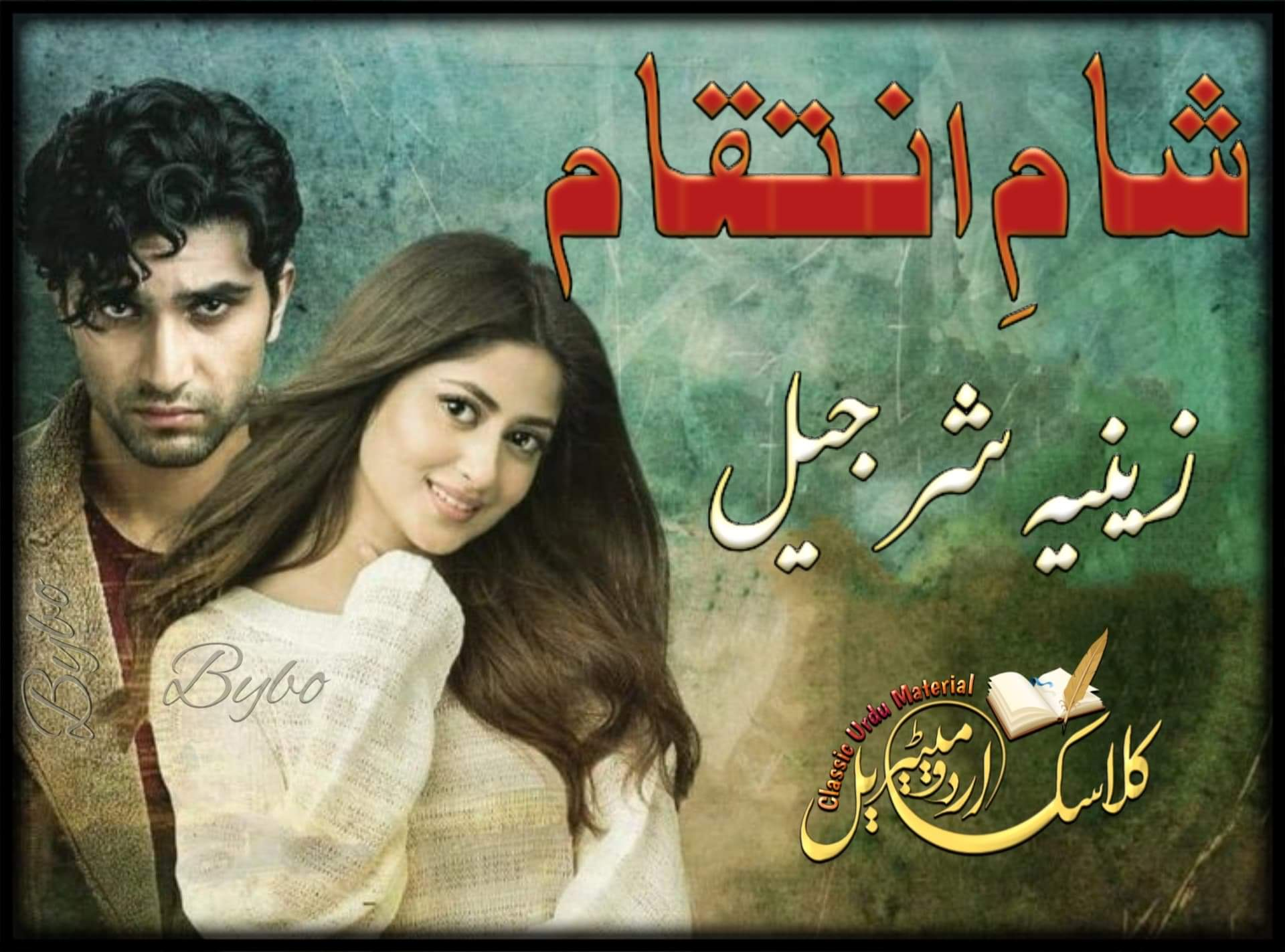 Sham E Inteqam Novel Complete By Zeenia Sherjeel
